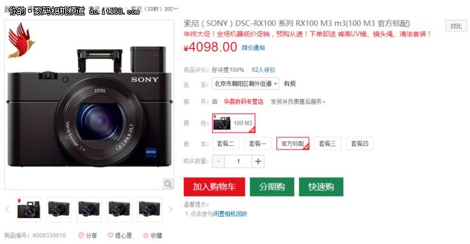 口袋神器 索尼黑卡RX100M3仅售4148元