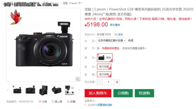 限时抢购 佳能G3X国美在线仅售5198
