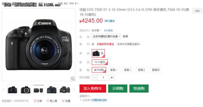 低价超值入门首选 佳能750D仅售4159元