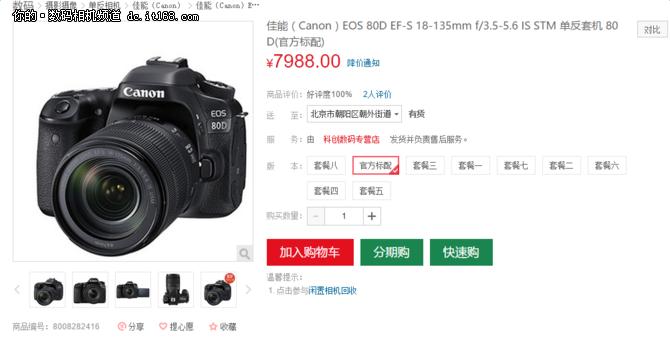 实用热门性价比必备 佳能80D仅售7998元
