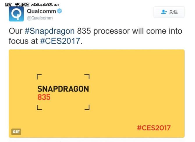 确定CES 2017亮相 骁龙835跑分再曝光