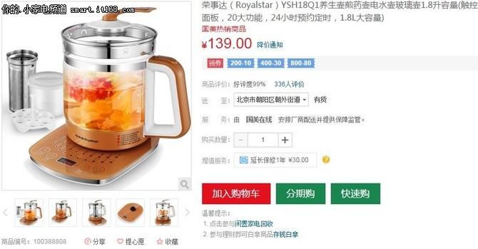 食补有道 荣事达智能养生壶售价139元