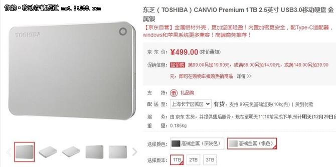 简洁之美 东芝 CANVIO PREMIUM移动硬盘