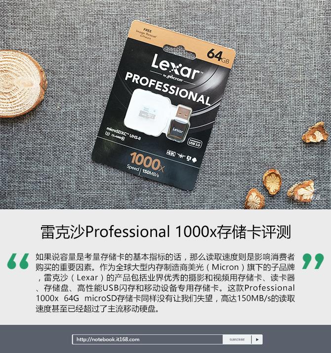 雷克沙Professional 1000x存储卡评测