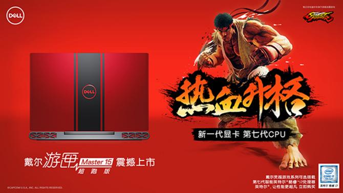 游匣超跑版CPU显卡双升级 游戏体验飙升