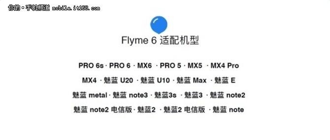 升级Flyme 6无压力 魅族MX6超值入手