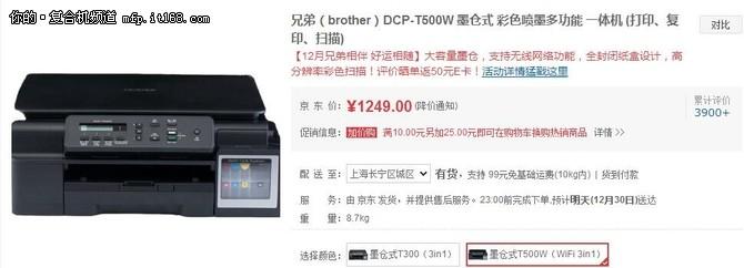 身材小巧,实用性高 兄弟 DCP-T500W