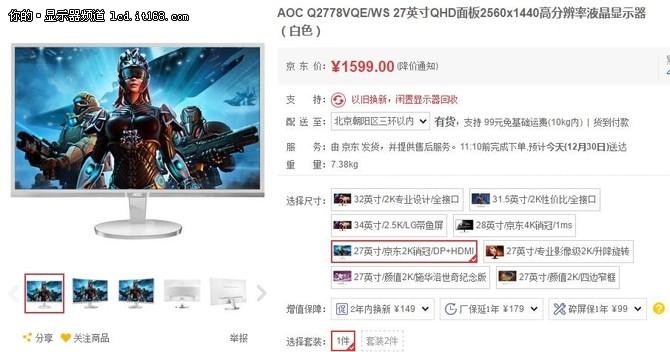 AOC京东秒杀 27寸2K高分辨率显示器1599