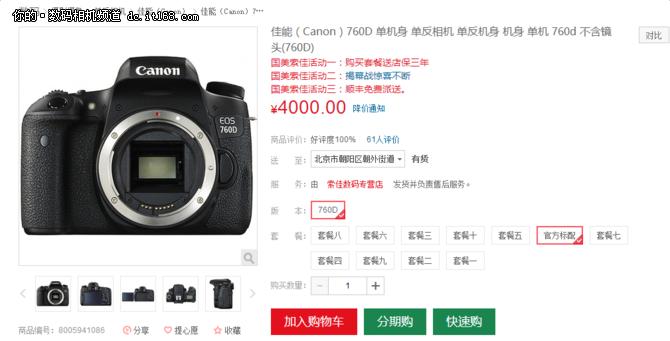 便宜好用的入门单反 佳能760D仅售4439
