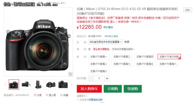 全画幅超高性价比 尼康D750仅售12350元