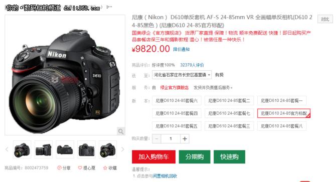 双十二底价推荐 尼康D610套机仅9850元