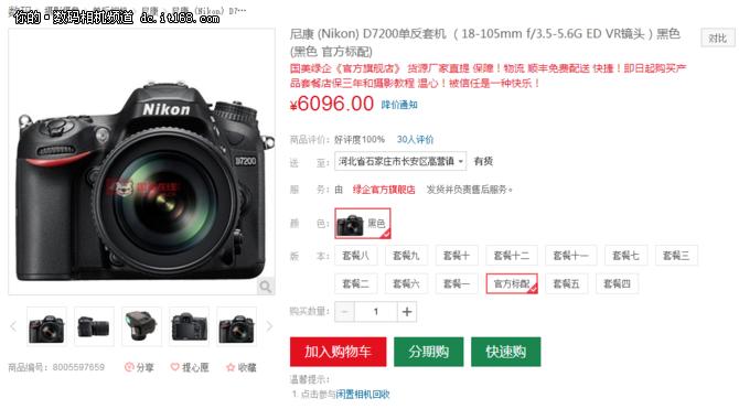 热门畅销中端必备 尼康D7200仅售6156元