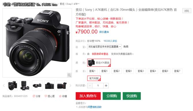 超值全画幅入门必备 索尼A7仅售8309元