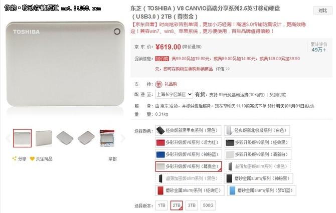 刚柔并济的外观 东芝V8 CANVIO移动硬盘