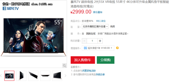 别样观看体验 暴风VR分体电视售价2999