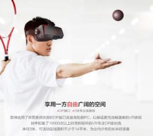 强势入侵虚拟现实 雷神幻影VR迅猛来袭