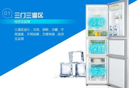 海尔205L三门冰箱国美在线1249元