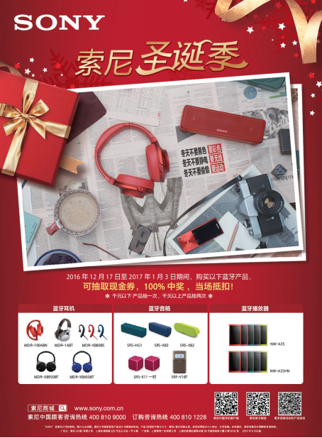 索尼蓝牙音箱SRF-V1BT 打造温馨圣诞