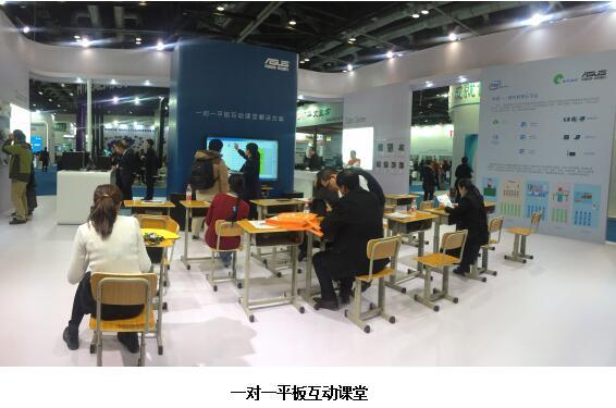 国际教育展开幕华硕商用产品成精彩看点