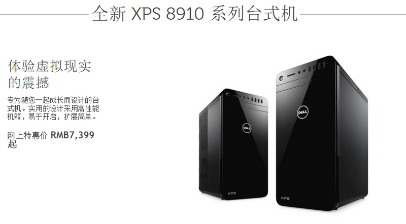 更精致 更时尚 XPS 8910台式机官网热惠
