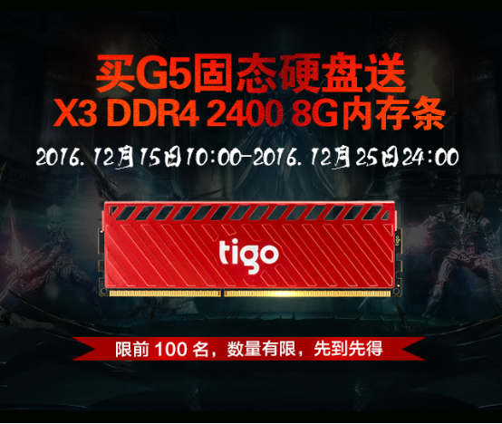 金泰克天启G5 PCIE SSD京东首发!