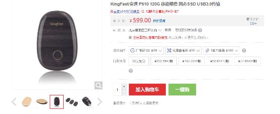 KingFast金速P610 抢赢iPhone7在进行