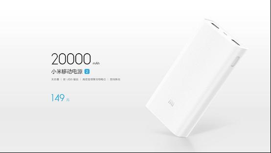 电芯升级 20000mAh小米移动电源2开售