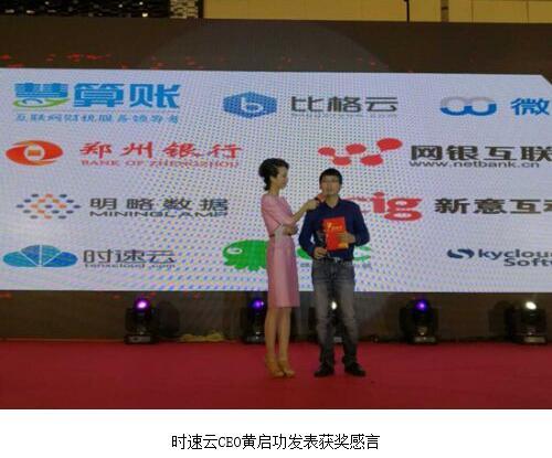 时速云获年度云计算最佳技术创新品牌奖