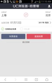 春节抢票 手机浏览器哪家强?