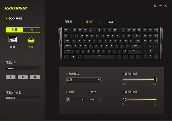 """国产键盘的""""荣光"""" 镭拓RGB机械键盘试玩"""