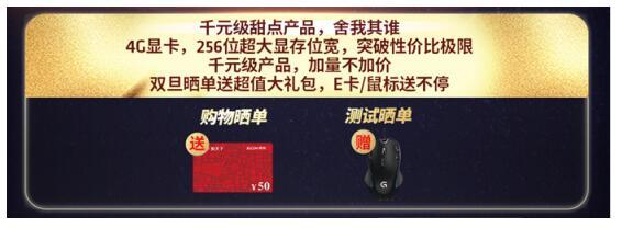 AMD RX470D显卡双旦大狂欢 大奖送不停