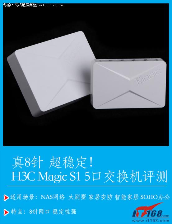 真8针 超稳定! H3C Magic S1交换机评测