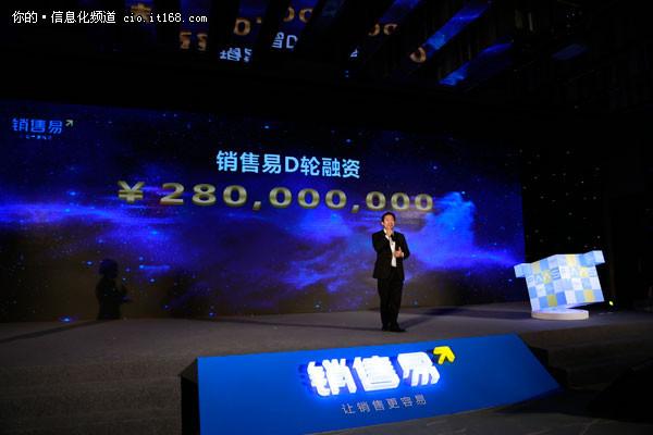 销售易宣布完成D轮2.8亿元融资腾讯领投