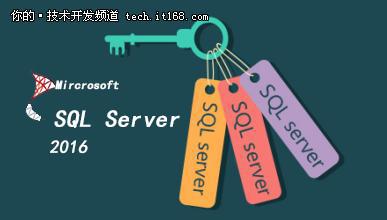 升级SQL Server 2016,到底值不值?!