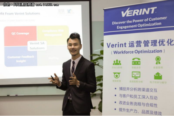 Verint解决方案助力宜信 提升客户体验