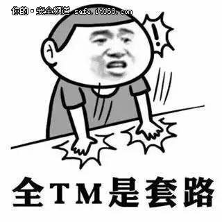 博览安全圈:10万乐视会员外泄 康师傅背锅