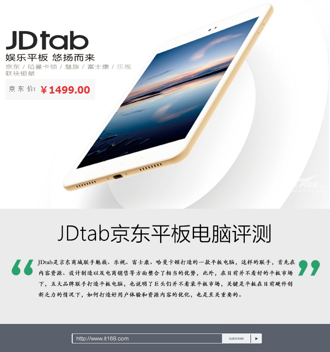搭载Flyme系统 JDtab京东平板电脑评测