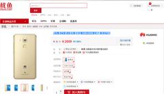 华为麦芒5 32GB全网通