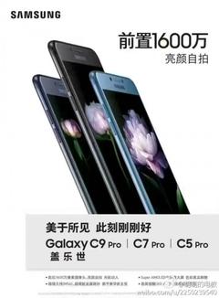 齐聚一堂 三星C5/C7/C9 Pro曝官方海报