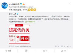 手机4S店概念 vivo体验中心进驻徐家汇