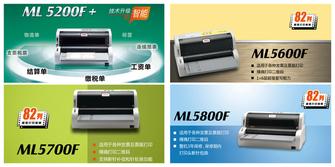 如何选择适合你的针式打印机?