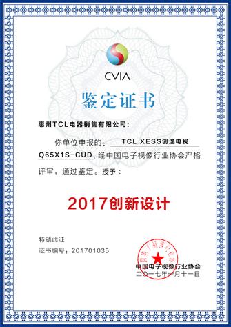 3项创新大奖 TCL1.13威5日千万钜惠来袭