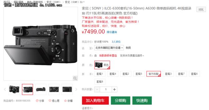热门时尚新品 索尼A6300仅售7499元