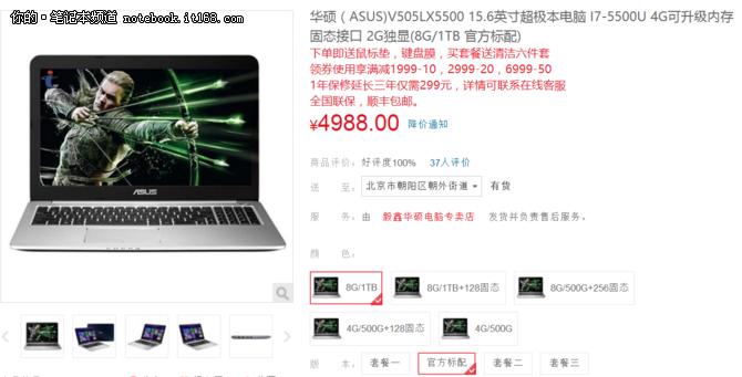 GTX950M+i7轻薄游戏本 华硕V505仅4988