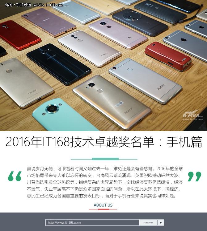 2016年IT168技术卓越奖名单:手机篇