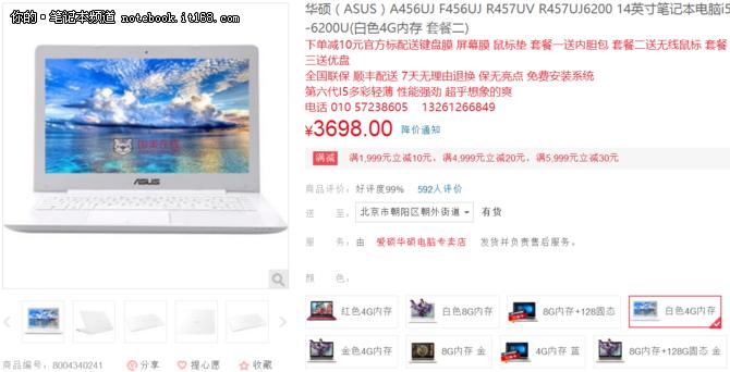 14英寸i5全能多彩本 华硕R457仅3698元