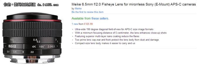 适配E卡口 Meike 6.5mm f2.0镜头发布