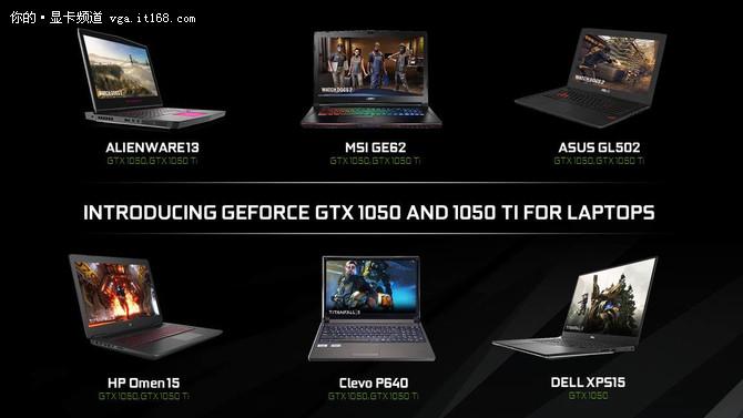 NVIDIA发布GTX 10501050Ti移动显卡