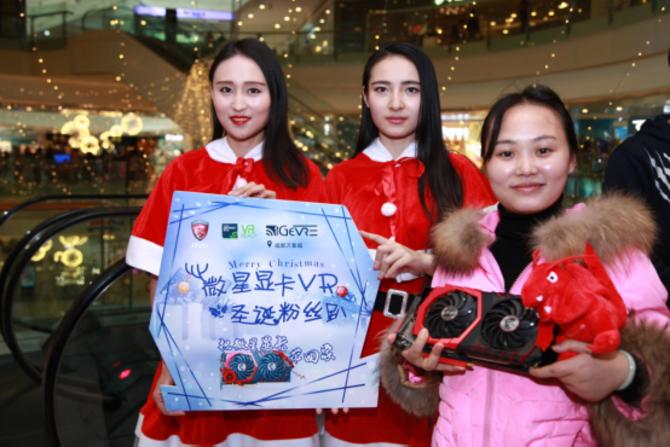 微星显卡VR圣诞粉丝趴多地成功举办