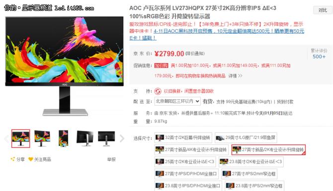无限高清视野 三款市售专业显示器推荐